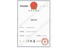 企业商标证书