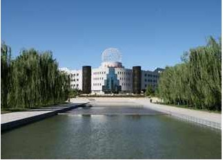 中国石油大学(北京)