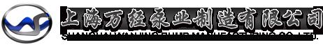 上海万经泵业logo